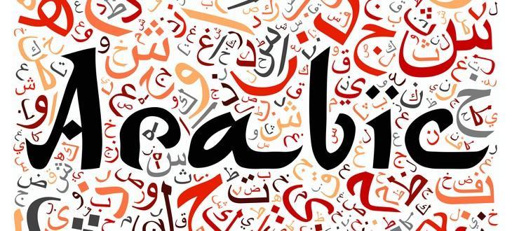 Arabic Language | TAU International | Tel Aviv University